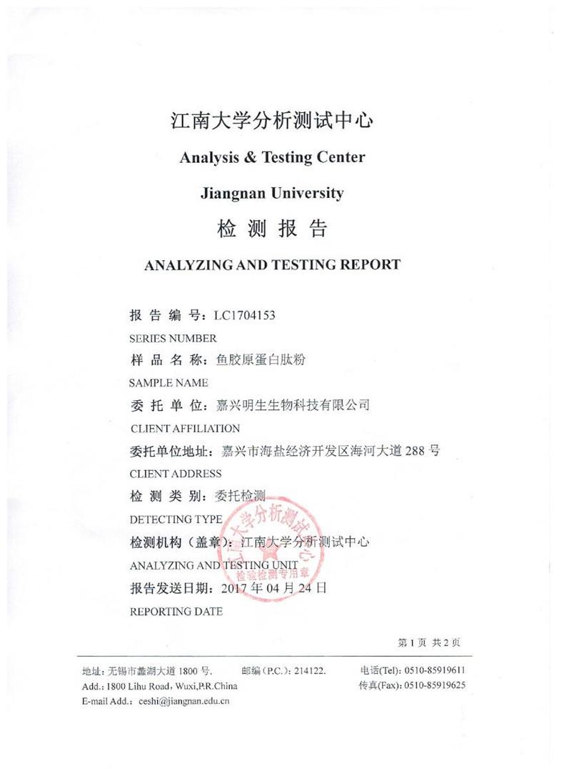 江南大学分析测试中心检测报告