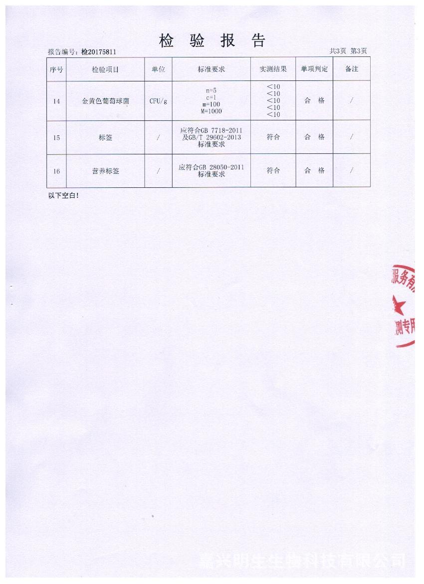 鱼胶原蛋白固体饮料检测报告3