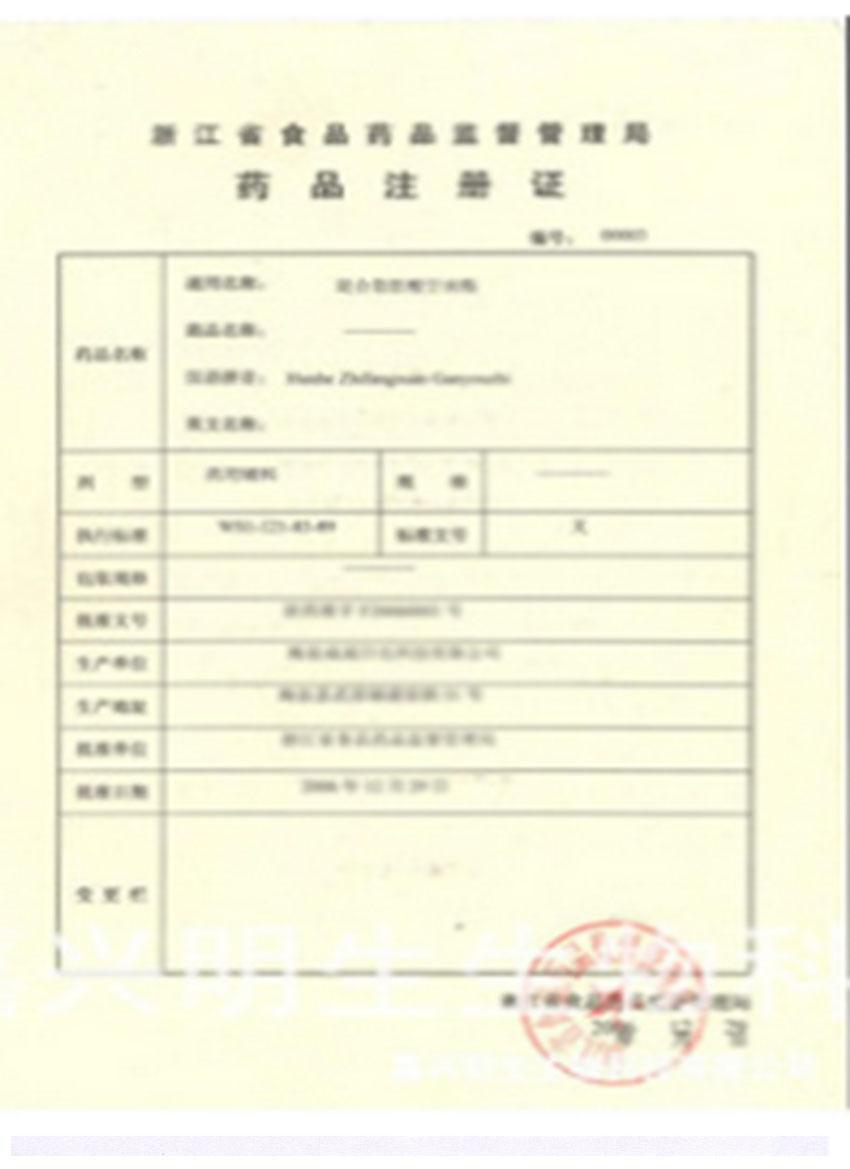药品注册证