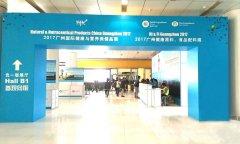 2017广州国际健康与营养保健品展